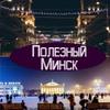 Полезный Минск
