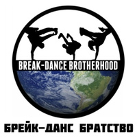 БРЕЙК-ДАНС БРАТСТВО/BREAK-DANCE BROTHERHOOD