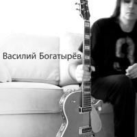Фотография Василия Богатырева