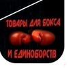 BadBoy UFC Everlast Twins Бокс MMA Tapout ММА