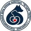 ЧЕТЫРЕ ЛАПЫ  Фонд помощи животным Стерлитамак