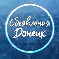 Барахолка Донецк   Куплю/Продам   Объявления ДНР