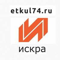 Газета Искра│etkul74.ru│Еткуль │Еткульский район | ВКонтакте