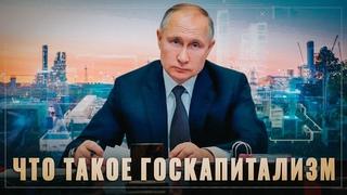 Выбор Путина. Государство берет под контроль экономику