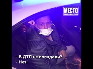 Икс Рей скрылся с места ДТП