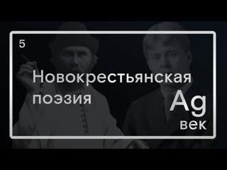 Серебряный век: новокрестьянская поэзия.