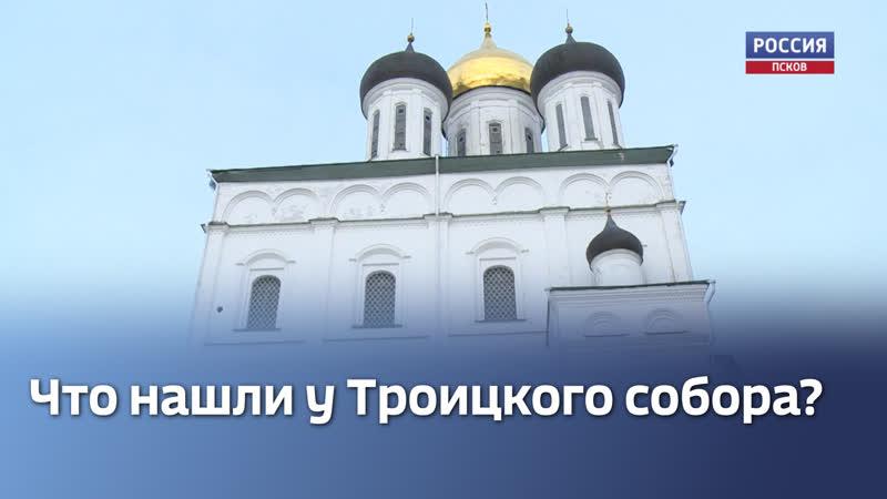 Археологи и реставраторы рассказали о техническом состоянии Троицкого собора