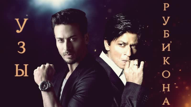 Тизер Узы Рубикона Tiger Shroff SRK