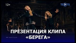 Людмила Соколова и Любовь Успенская - Премьера клипа / ТЕО ТВ 12+