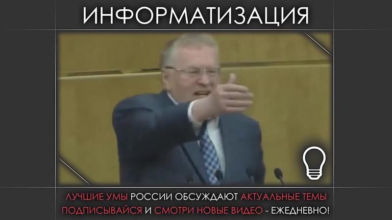 После этих слов Жириновского в Думе стояла rробовая тишина