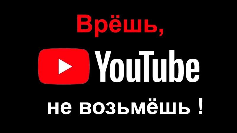 YouTube удалил видео Закон для все ч 2 провисевшее на канале более месяца