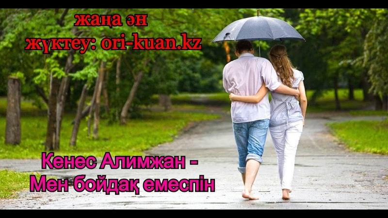 Кенес Алимжан Мен бойдақ емеспін жаңа ән