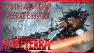 Триндамир - Интерактивные Реплики/Озвучка - LoR (Легенды Рунетерры)