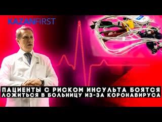 Татарстанцы не ложатся в больницу из-за страха заразиться коронавирусом