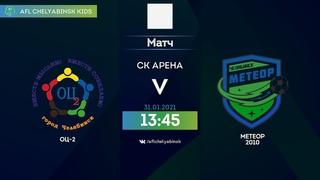 AFL for KIDS Челябинск 2010. Зима 2020-21. Серебряный кубок. ОЦ - 2 - Метеор 2010.