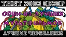 TMNT 2003 / Черепашки Ниндзя Новые Приключения Обзор