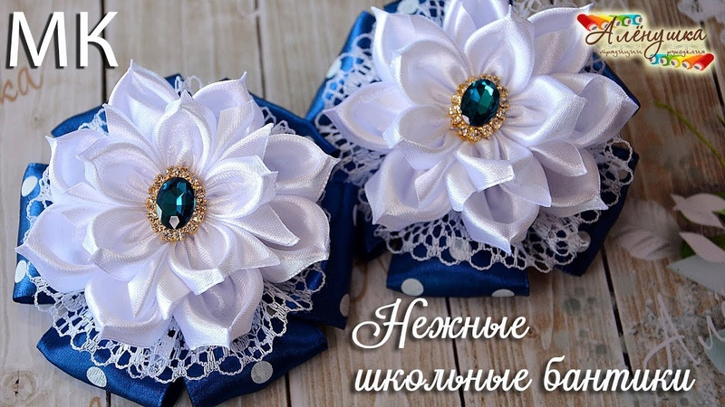 ШКОЛЬНЫЕ БАНТИКИ ИЗ АТЛАСНОЙ ЛЕНТЫ РЕЗИНОЧКИ КАНЗАШИ KANZASHI FLOWER BOWS