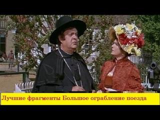 Лучшие моменты любимых фильмов ll Большое ограбление банка ll Вестерн 1969