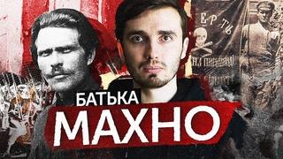 Нестор Махно: Сын Русской Анархии