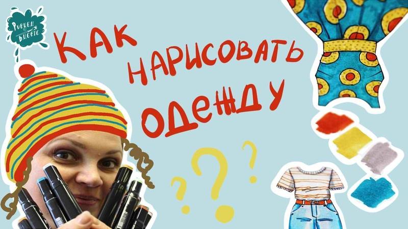 Как нарисовать одежду Одежда для человека и для бумажных кукол