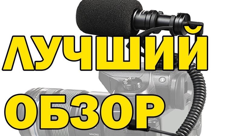 ОБЗОР НАКАМЕРНОГО МИКРОФОНА COMICA CVM-VM10II