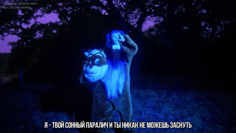 Ashnikko Halloweenie II Pumpkin Spice Official Music Video рус саб