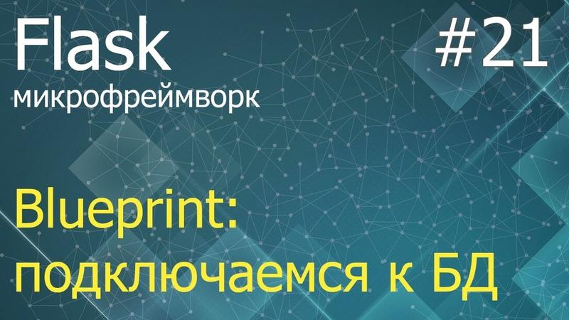 Flask 21 Blueprint подключение к БД и работа с ней