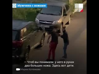 Мужчина с двумя ножами кричит и бьет машины на улице Архангельска | 29.RU