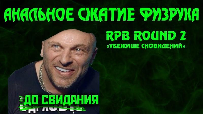 АНАЛЬНОЕ СЖАТИЕ ФИЗРУКА Орк со смыслом Убежище сновидений RPB 3 round 2