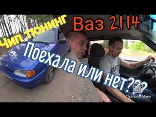 ВАЗ 2114  ЧИП ТЮНИНГ ДВИГАТЕЛЯ И НОЧНОЙ ДРАГ РЕЙСИНГ