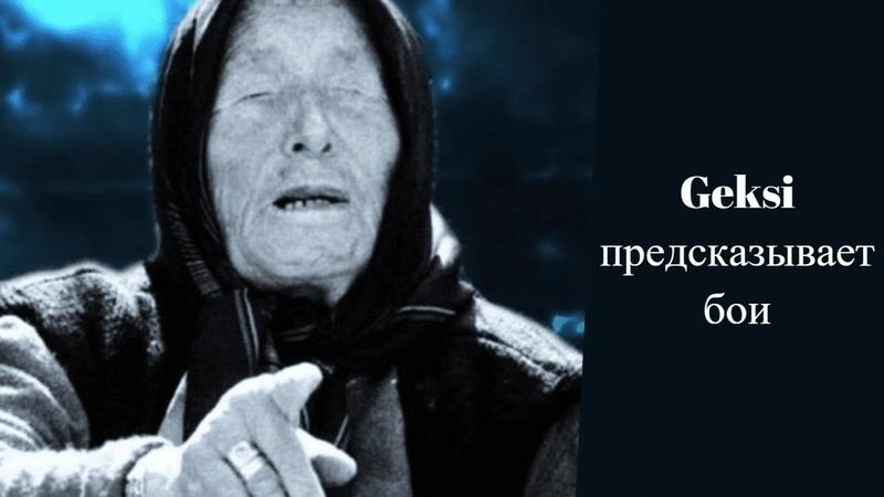 Geksi про Пушку EBR 90 Перепалку донатеров Утопленников XVM Профессиональных каточеров