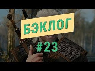 Кошмар волка и всех фанатов «Ведьмака». 23-й выпуск подкаста «Бэклог»