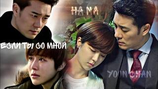 [ если ты со мной ] hana x yoon chan | примерная дочь хана | 잘 키운 딸 하나 | One Well-Raised Daughter