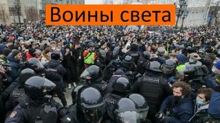 Воины света - Russian version 2021