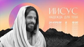 """""""Иисус - Надежда для тебя""""  #4  I  Предпасхальные встречи"""
