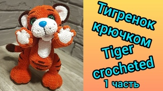Тигренок крючком, тигр крючком (1 часть) / Tiger cub, tiger crocheted (1 part)