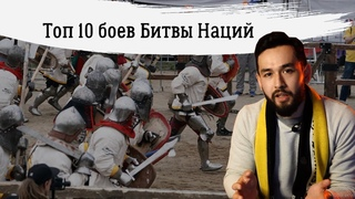 Топ 10  боев Битвы наций/ The top 10 fights on the Battle of the Nations (eng & fr)