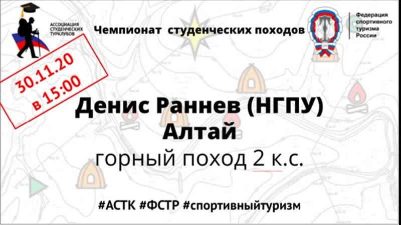 Денис Раннев НГПУ Алтай горный поход 2 к с