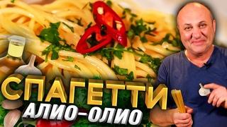 САМАЯ ПРОСТАЯ Итальянская ПАСТА из того, что есть в холодильнике! Алио Олио - РЕЦЕПТ от Лазерсона