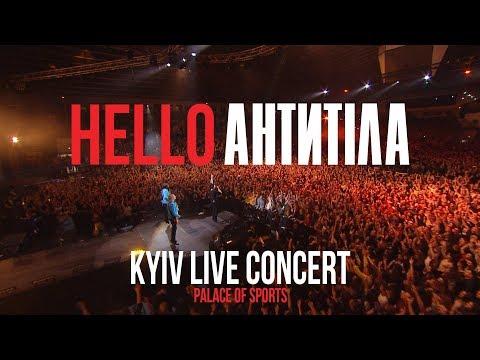АНТИТІЛА - HELLO CONCERT 2019 / Київ - Палац Спорту.
