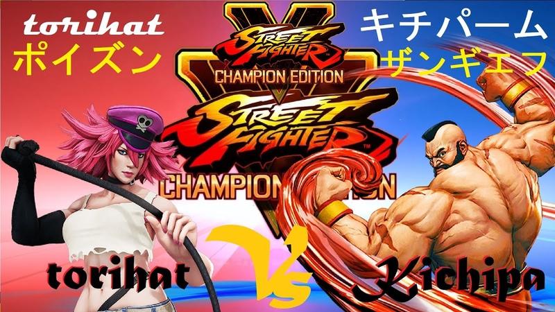 Torihat Poison vs Kichipa Zangief 💥 torihat ポイズン vs キチパーム ザンギエフ 🔥 SF5 Champion Edition