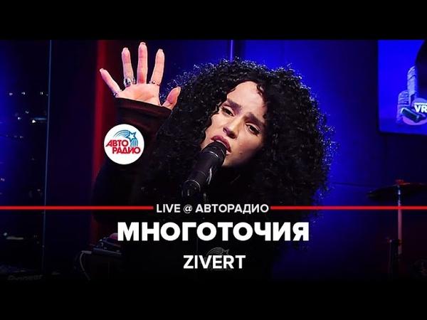 Премьера Zivert Многоточия LIVE @ Авторадио