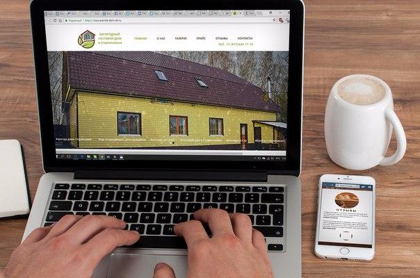 Создание сайтов ремарка создание сайта современные технологии