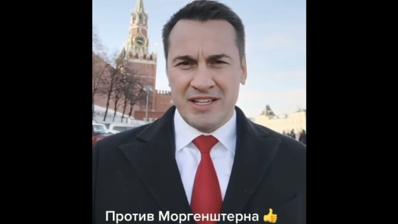 Моргенштерн пропагандирует наркотики и детскую порнографию Обращение Дмитрия Носова к Путину