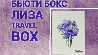 Мой первый Бьюти бокс от Лиза Бокс// Travel Box 2021// распаковка, выгода состава