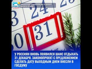 ЗАКОНОПРОЕКТ О ВЫХОДНОМ ДНЕ 31 ДЕКАБРЯ ВНЕСЛИ В ГОСДУМУ!