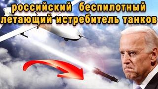 МИР замер Россия рассвирепела и сделала беспилотный летающий истребитель танков Абрамс и Леопард