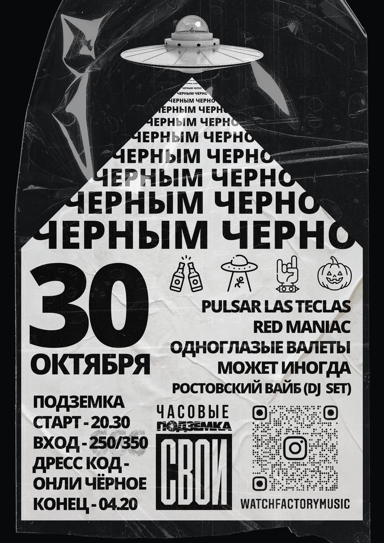 Афиша Ростов-на-Дону ЧЕРНЫМ ЧЕРНО / 30 октября / Подземка