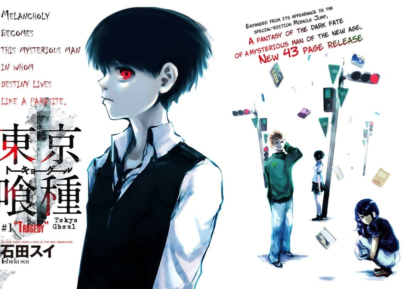 Tokyo Ghoul, Vol.1 Chapter 1 Tragedy, image #2