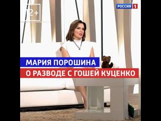 Мария Порошина о разводе  Судьба человека с Борисом Коряевниковым  Россия 1
